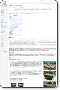 フォルクスワーゲン・ポロ - Wikipedia