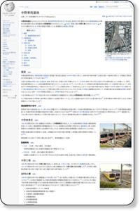 中野車両基地 - Wikipedia