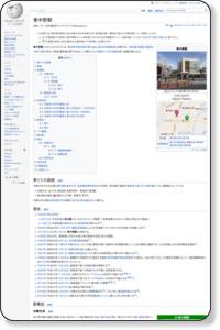 東中野駅 - Wikipedia