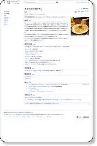 東京大田汐焼きそば - Wikipedia