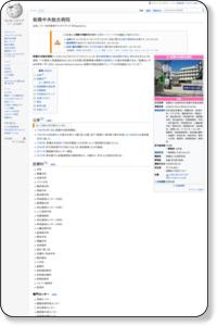 板橋中央総合病院 - Wikipedia