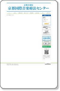 音楽講座・セミナー・ワークショップ詳細−京都国際音楽療法センター JEUGIA