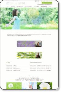 埼玉のカウンセリングはセラピーが評判の日本カウンセリング心理学研究所