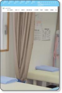 宇都宮のじん鍼灸整骨院は 腰痛や肩こり様々なお悩みに対応します