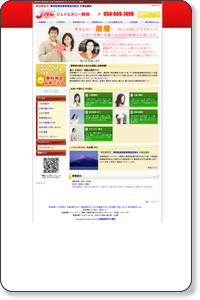 結婚相談所JNC-静岡県内最多の会員数と成婚実績! お見合い回数無制限