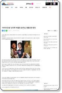 http://joynews.inews24.com/php/news_view.php?g_menu=700800&g_serial=474030