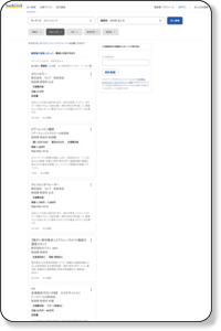 カウンセリングの求人 - 秋田県 潟上市 | Indeed.com