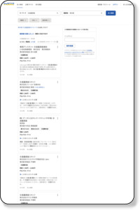交通量調査の求人 - 東京都 | Indeed.com