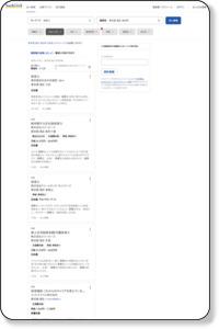 保育士の求人 - 東京都 港区 神谷町 | Indeed.com