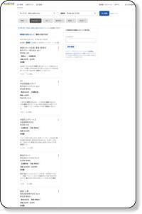 練馬交通株式会社の求人 - 東京都 港区 外苑前 | Indeed.com