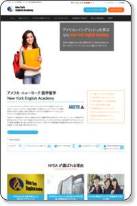 ニューヨークで語学留学をお考えならこちらの学校はいかがでしょう。
