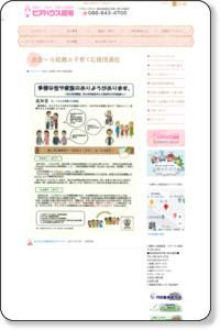 出会い☆結婚☆子育て応援団通信|ピアハウス高知(公式ホームページ)