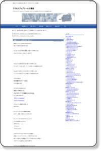検索エンジン上位表示法2−被リンク - アクセスアップツールで集客