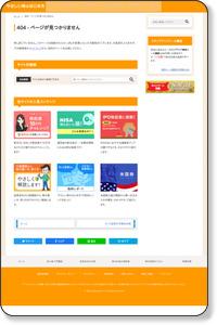 ホームページ作成ソフト