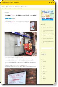【閉店情報】「マクドナルド成増店」リニューアルによる一時閉店