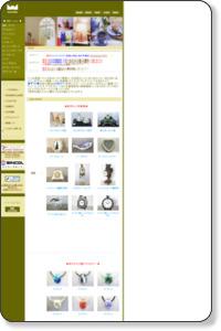 輸入雑貨&健康家具のお店・家具の持田
