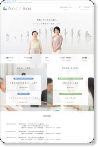 「中村寿美子」の介護情報館/有料老人ホーム・シニア住宅情報館:トップページ