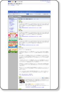 価格.com - 「跡見学園女子大学」に関連する映画・DVD | テレビ紹介情報