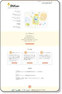 漢方カウンセリング・スクール・セミナー | 漢方カウンセリングルーム Kaon