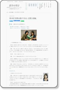 第20回「歴史エンターテインメント小説の構造」:新!読書生活:21世紀 活字文化プロジェクト