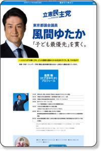 世田谷区議会議員 風間ゆたか:世田谷民主党 幹事長