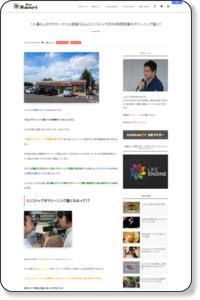 1人暮らしのサラリーマンに朗報!なんとミニストップが24時間営業のクリーニング屋に! | KeiKanri