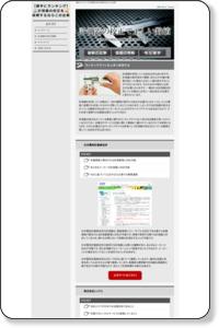 計測器の校正比較サイトで業者選定の参考に
