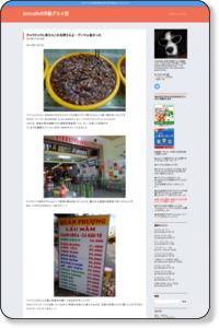 チャウドックに来たらこれを押さえよ・・ブンマム旨かった : kimcafeのB級グルメ旅