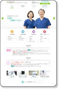 新宿区 内視鏡・インフルエンザ・内科・肛門科・健康診断の西新宿きさらぎクリニック|胃内視鏡・大腸内視鏡・カプセル内視鏡・一般内科・肛門科