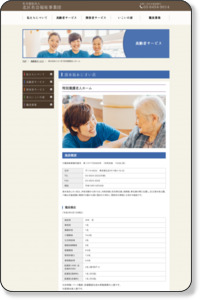 清水坂あじさい荘特別養護老人ホーム|高齢者サービス|社会福祉法人 北区社会福祉事業団