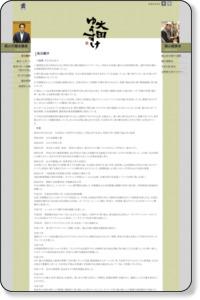 福山市議会議員大田ゆうすけ 公式サイト 自己紹介