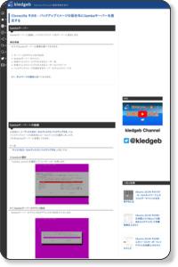 http://kledgeb.blogspot.jp/2012/10/clonezilla-8-samba.html