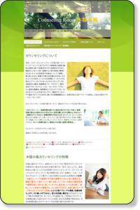 東京・八王子カウンセリング|カウンセリングルーム木陰の風・心理カウンセリング・お悩み相談・エンカウンターグループ・ブリーフセラピー・解決志向アプローチ・来談者中心療法・パニック障害・睡眠障害・心理療法