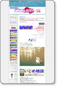 こころのピースHome Page - 新潟市西区のカウンセリングルーム こころのピース です。!!
