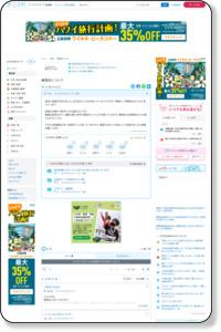 練馬区について : 生活・身近な話題 : 発言小町 : 大手小町 : YOMIURI ONLINE(読売新聞)