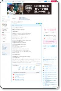 独身ってそんなに惨めですか?(4) : 恋愛・結婚・離婚 : 発言小町 : 大手小町 : YOMIURI ONLINE(読売新聞)