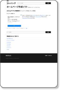 ホームページ作成ソフト とは - コトバンク