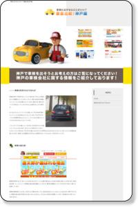 車検を神戸でするならまずは情報から