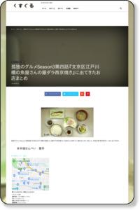 孤独のグルメSeason3第四話『文京区江戸川橋の魚屋さんの銀ダラ西京焼き』に出てきたお店まとめ | くすぐる