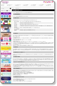 イオンモールKYOTO公式ホームページ :: 個人情報の取り扱いについて