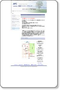 葵橋ファミリー・クリニック-トップページ