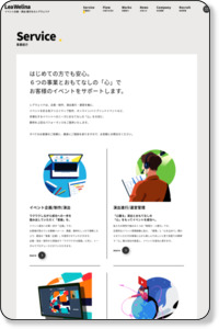 エンターテイメント事業 | イベント企画・制作・演出・運営|株式会社レアウェリナ