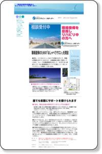 心理カウンセリング・スキルトレーニング・就職相談 復帰・メンタルケア/東京新宿