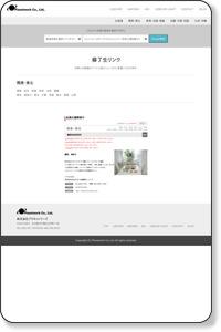 修了生リンク - 株式会社プラネットワーク PLANETWORK CO., LTD.