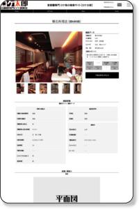 懐石料理店(渋谷 / 青山エリア)の施設詳細|ロケ地検索サイト【ロケ太郎】(ID:048)
