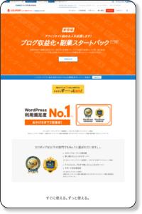 ロリポップ!レンタルサーバー - 初期費用半額キャンペーン中 月額105円〜容量最大30GB