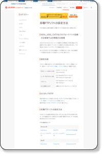 各種FTPソフトの設定方法 / ホームページ / マニュアル - ロリポップ!