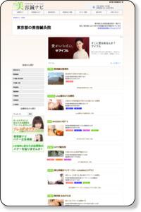 東京都の美容鍼灸院一覧 | 美容鍼ナビ