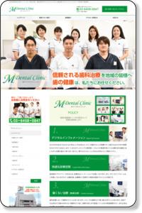 Mデンタルクリニック公式ホームページ|京成高砂 歯医者 駅徒歩30秒 イトーヨーカドー高砂店2階の歯医者・歯科医院です