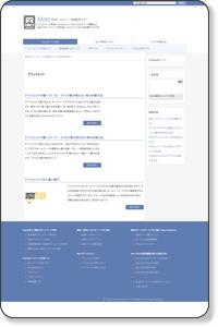 アフィリエイト | Macのホームページ作成ガイド